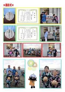 【●】コンテスト報告-2.jpg