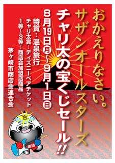 【●】商連ポスター.jpg