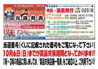 【●】当選発表ポスター.jpg