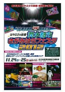 【●】相模原フェスタ2012_ポスター1.jpg