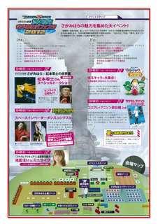 【●】相模原フェスタ2012_ポスター2.jpg
