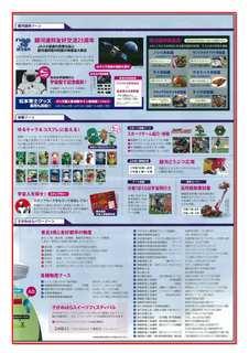 【●】相模原フェスタ2012_ポスター3.jpg