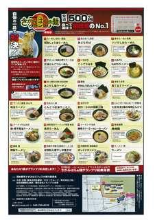 【●】相模原フェスタ2012_ポスター4.jpg