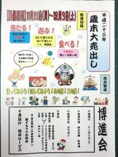 博進会2.JPG