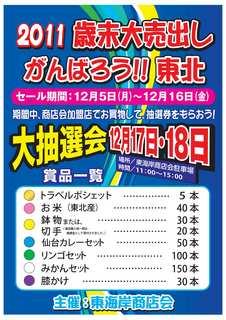 東海岸ポスター【12月】.jpg
