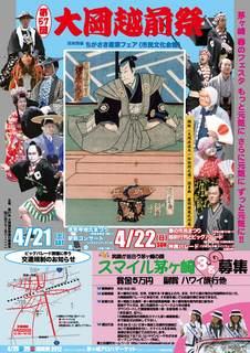 12大岡越前祭ポスター.ai.jpg