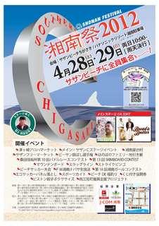 12湘南祭【ポスターデーター】.jpg