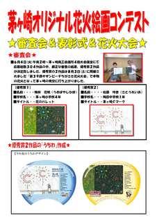 【●】コンテスト報告-1.jpg