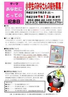 【●】募集ポスター-1.jpg