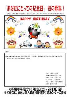 【●】募集ポスター-2.jpg