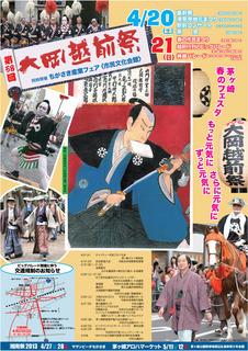 【●】大岡祭ポスター.jpg