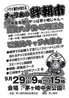 【完成】チラシ(表).jpg