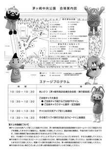 【完成】チラシ(裏).jpg