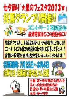 審査ポスター-1.jpg