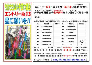 審査ポスター-7.jpg