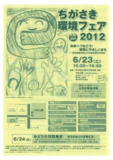 環境フェア2012【チラシ】-1.jpg