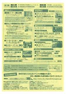 環境フェア2012【チラシ】-2.jpg
